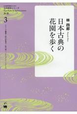 KUROSHIO NIHON KOTEN NO HANAZONO WO ARUKU
