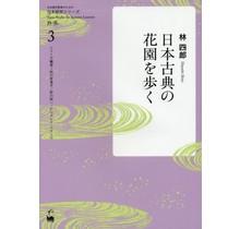 KUROSHIO - NIHON KOTEN NO HANAZONO WO ARUKU