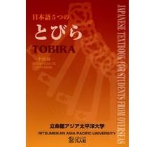 BONJINSHA - NIHONGO 5 TSU NO TOBIRA/ INTERMEDIATE - TOBIRA /INTERMEDIATE- JAPANESE TEXTBOOK FOR STUDENTS FROM OVERSEAS