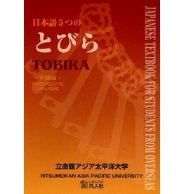 BONJINSHA NIHONGO 5 TSU NO TOBIRA/ INTERMEDIATE - TOBIRA /INTERMEDIATE- JAPANESE TEXTBOOK FOR STUDENTS FROM OVERSEAS