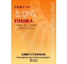 BONJINSHA - NIHONGO 5 TSU NO TOBIRA/ INTERMEDIATE - KANJI VOCABULARY - TOBIRA /KANJI VOCABULARY- JAPANESE TEXTBOOK FOR STUDENTS FROM OVERSEAS