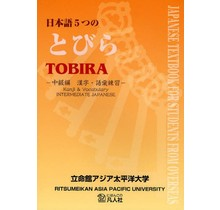 NIHONGO 5 TSU NO TOBIRA/ INTERMEDIATE - KANJI VOCABULARY - TOBIRA /KANJI VOCABULARY- JAPANESE TEXTBOOK FOR STUDENTS FROM OVERSEAS