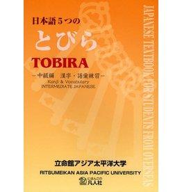 BONJINSHA NIHONGO 5 TSU NO TOBIRA/ INTERMEDIATE - KANJI VOCABULARY - TOBIRA /KANJI VOCABULARY- JAPANESE TEXTBOOK FOR STUDENTS FROM OVERSEAS