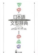 KUROSHIO NIHONGO BUNKEI JITEN FOR TEACHER AND STUDENTS