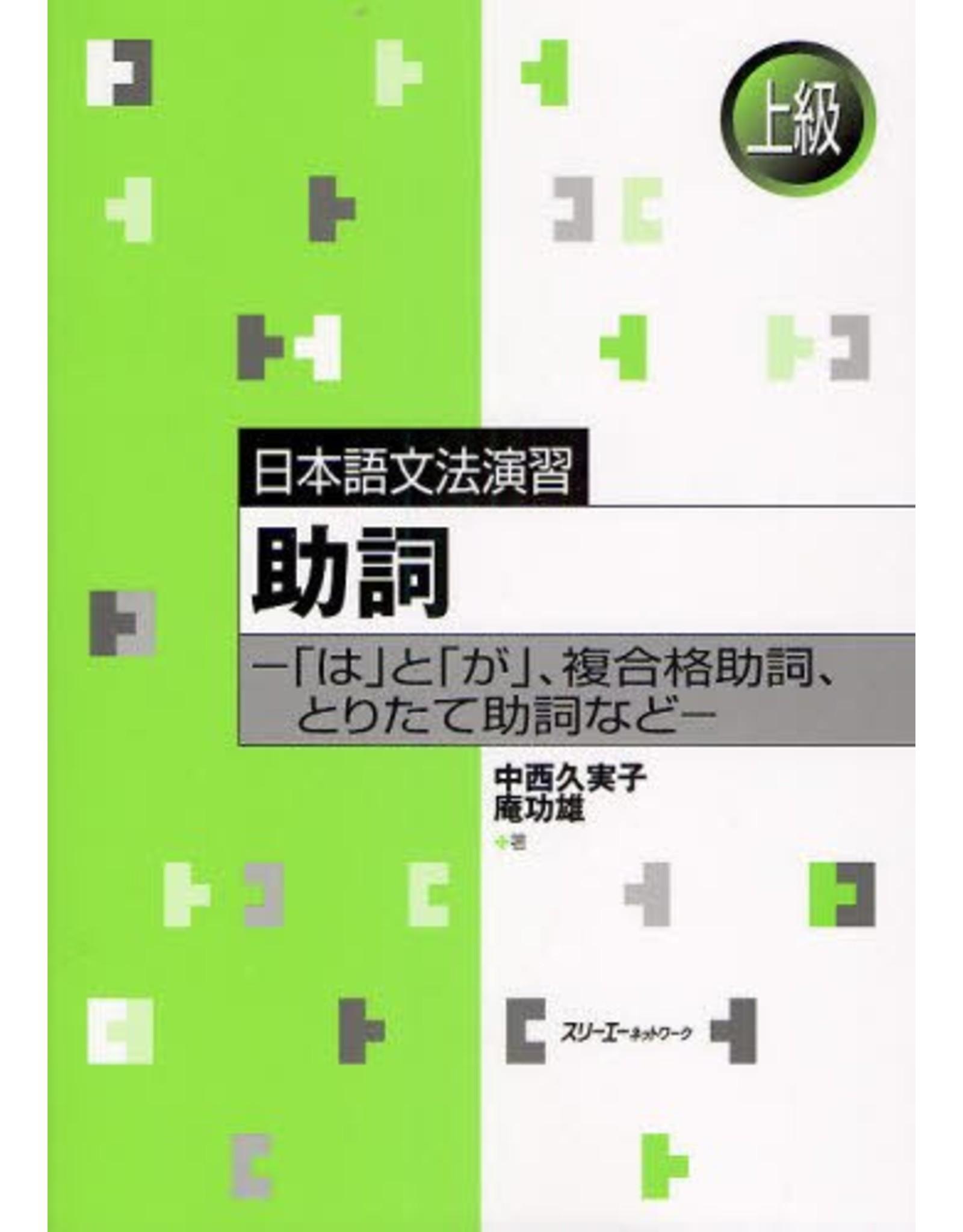 3A Corporation NIHONGO BUNPO ENSHU - WA TO GA, FUKUGO KAKUJOSHI, TORITATE JOSHI NADO