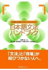 3A Corporation NIHONGO BUNPO HANDBOOK FOR TEACHERS OF  - HANDBOOK OF JAPANESE GRAMMAR FOR TEACHERS OF BEGINNER STUDENTS