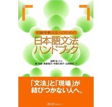 3A Corporation - NIHONGO BUNPO HANDBOOK FOR TEACHERS OF  - HANDBOOK OF JAPANESE GRAMMAR FOR TEACHERS OF BEGINNER STUDENTS