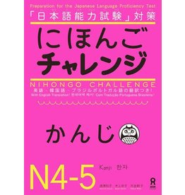 ASK NIHONGO CHALLENGE KANJI N4 -5 : PREPARATION FOR JLPT WITH ENGLISH TRANSLATION
