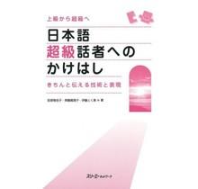 3A Corporation - NIHONGO CHOKYU WASHA ENO KAKEHASHI