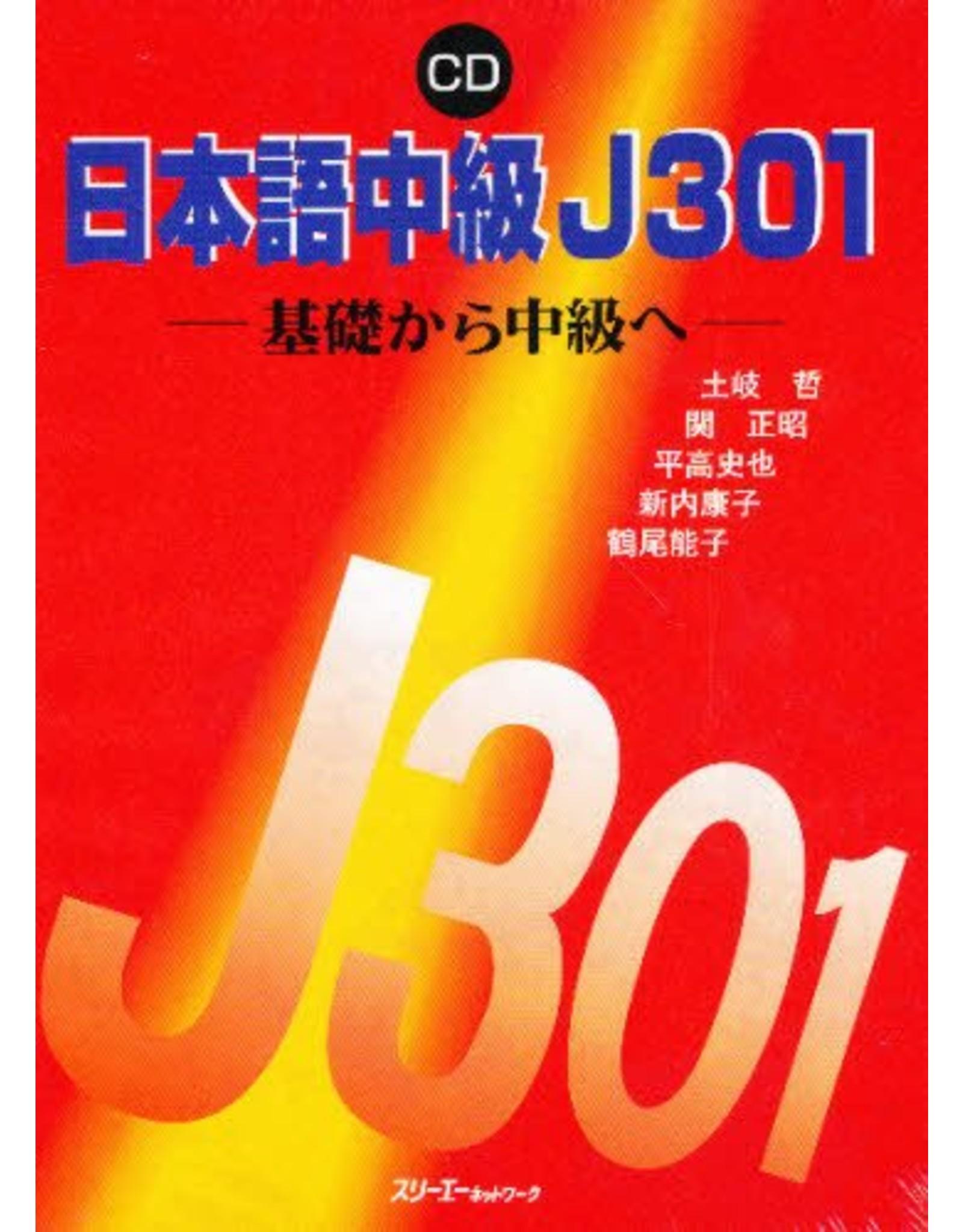 3A Corporation NIHONGO CHUKYU J301: CD