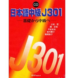 3A Corporation NIHONGO CHUKYU J301: CD