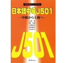 3A Corporation - NIHONGO CHUKYU J501/TEACHER'S MANUAL