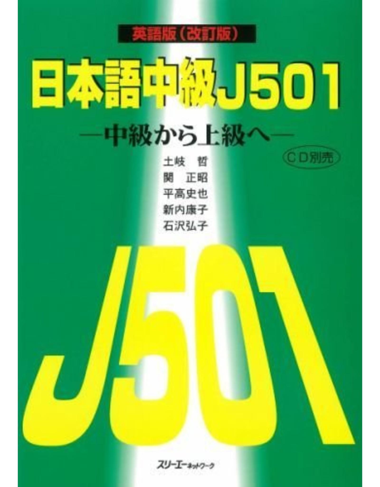3A Corporation NIHONGO CHUKYU J501/TEXTBOOK (REVISED)