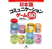 JAPAN TIMES - NIHONGO COMMUNICATION GAME 80 (REV)