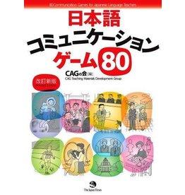 JAPAN TIMES NIHONGO COMMUNICATION GAME 80 (REV)