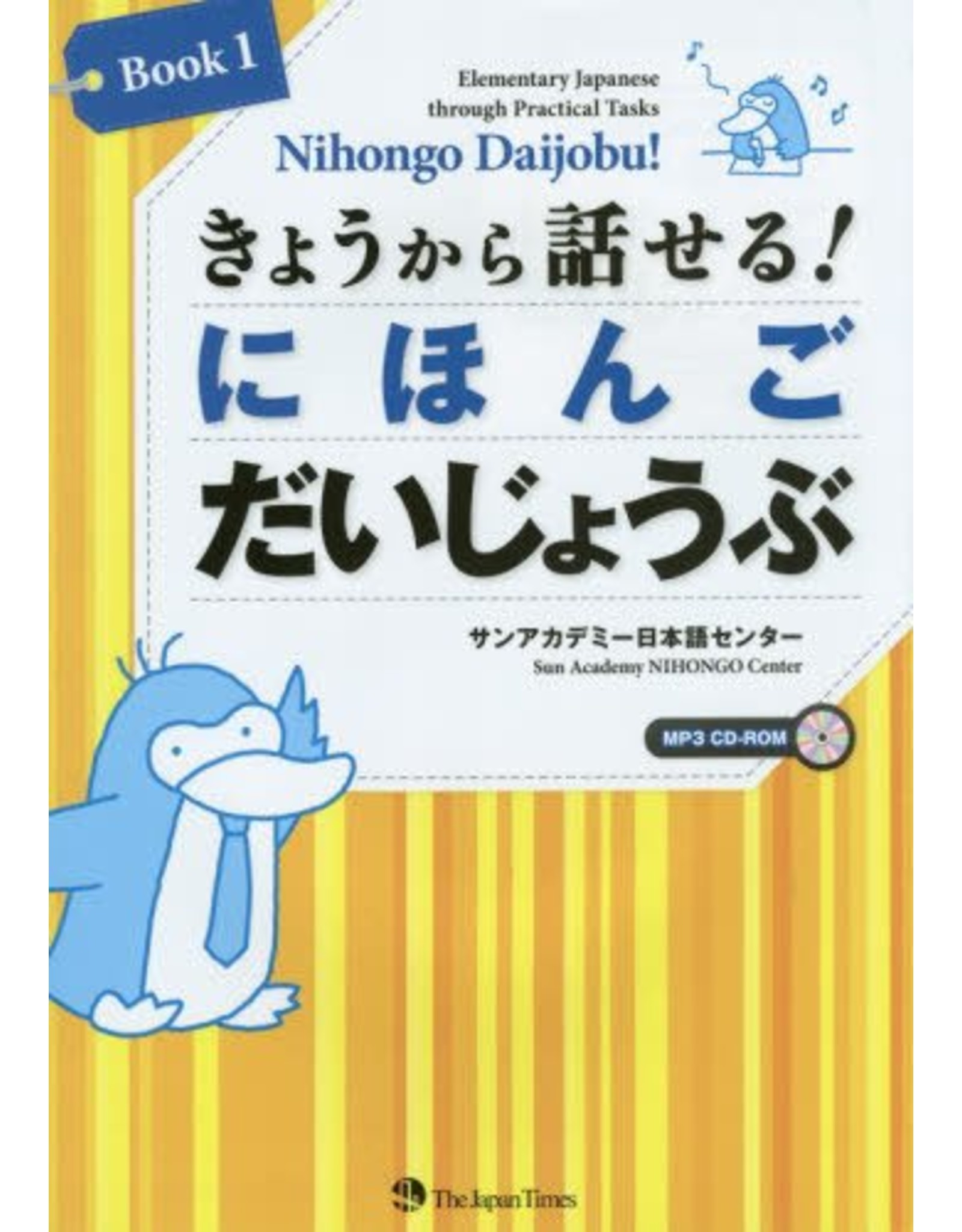 JAPAN TIMES NIHONGO DAIJOBU! BOOK 1 ELEMENTARY JAPANESE THROUGH PRACTICAL TASKS