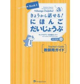 JAPAN TIMES NIHONGO DAIJOBU! BOOK 1 TEACHER'S GUIDE