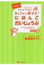 JAPAN TIMES NIHONGO DAIJOBU! BOOK 2 TEACHER'S GUIDE