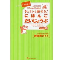 JAPAN TIMES - NIHONGO DAIJOBU! BOOK 2 TEACHER'S GUIDE