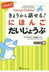 JAPAN TIMES NIHONGO DAIJOBU! BOOK2 ELEMENTARY JAPANESE THROUGHT PRACTICAL TASKS