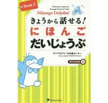 NIHONGO DAIJOBU! BOOK2 ELEMENTARY JAPANESE THROUGHT PRACTICAL TASKS