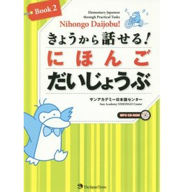 JAPAN TIMES NIHONGO DAIJOBU! BOOK2 ELEMENTARY JAPANESE THROUGHT PRACTICAL TASKS