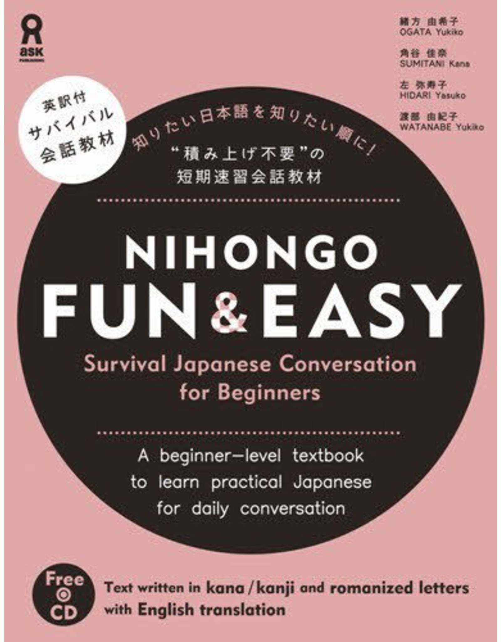 ASK NIHONGO FUN & EASY -SURVIVAL JAPANESE CONVERSATION FOR BEGINNERS-