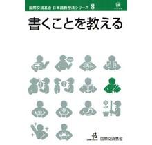 HITSUJI SHOBO  NIHONGO KYOJUHO SERIES (08) KAKUKOTO O OSHIERU