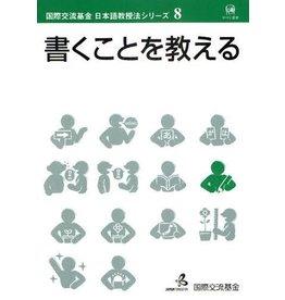 NIHONGO KYOJUHO SERIES (08) KAKUKOTO O OSHIERU