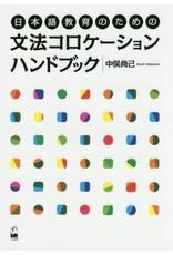 KUROSHIO NIHONGO KYOUIKU NO TAMENO BUNPO KOROKESHON HAND BOOK