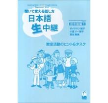 KUROSHIO - NIHONGO NAMA CHUKEI FOR BEGINNERS AND PRE-INTERMEDIATE (1) HINTS AND TASKS