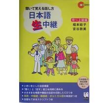 KUROSHIO - NIHONGO NAMA CHUKEI FOR INTERMEDIATE TO ADVANCED