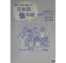 KUROSHIO  NIHONGO NAMA CHUKEI MANUAL FOR INTERMEDIATE TO ADVANCED