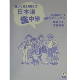 KUROSHIO NIHONGO NAMA CHUKEI MANUAL FOR INTERMEDIATE TO ADVANCED