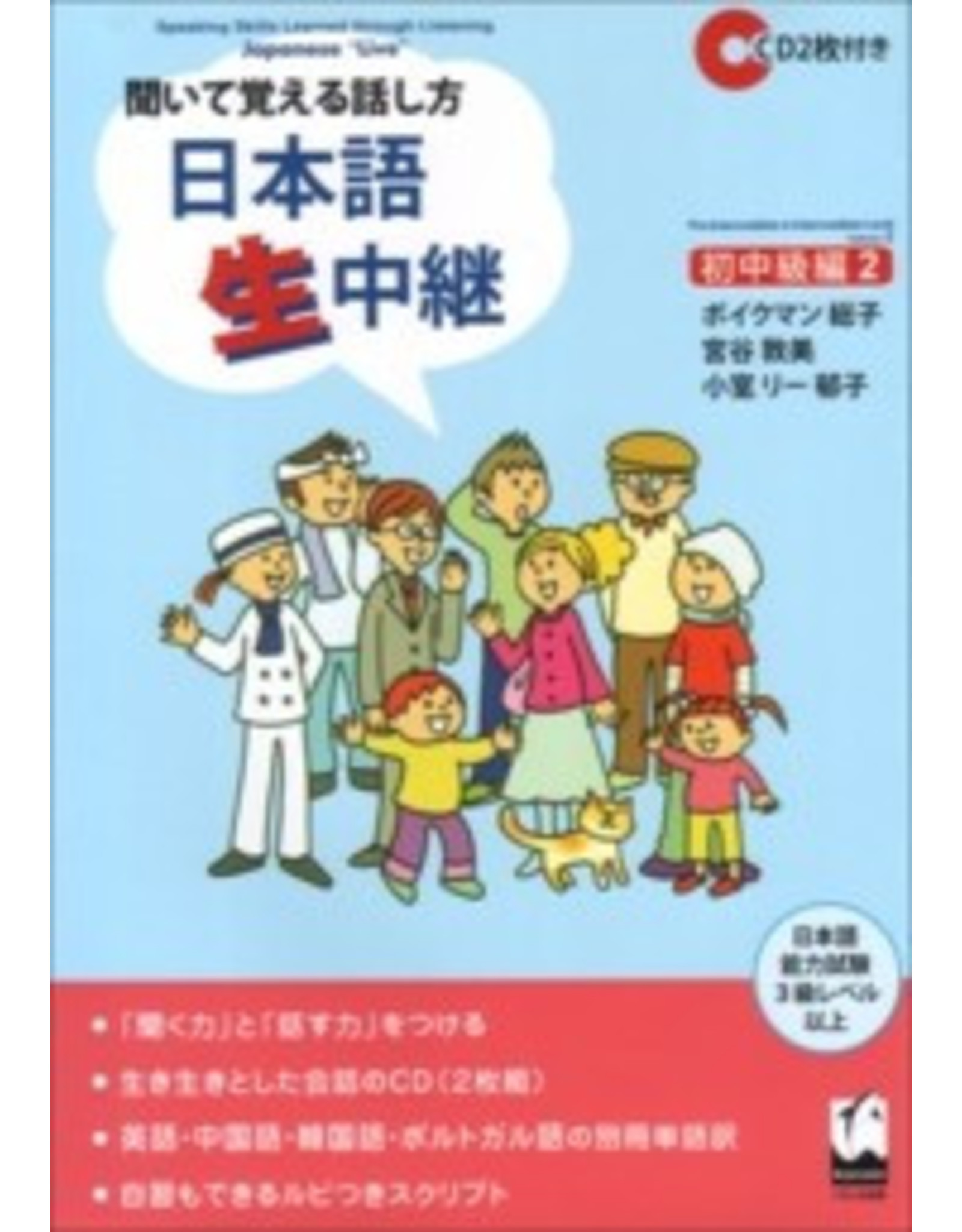 KUROSHIO NIHONGO NAMA CHUKEI W/CD FOR BEGINNERS TO PRE-INTERMEDIATE (2)