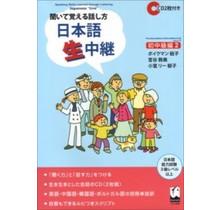 KUROSHIO  NIHONGO NAMA CHUKEI W/CD FOR BEGINNERS TO PRE-INTERMEDIATE (2)