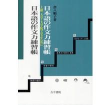 KOKON SHOIN - NIHONGO NO SAKUBUNRYOKU RENSHUCHO
