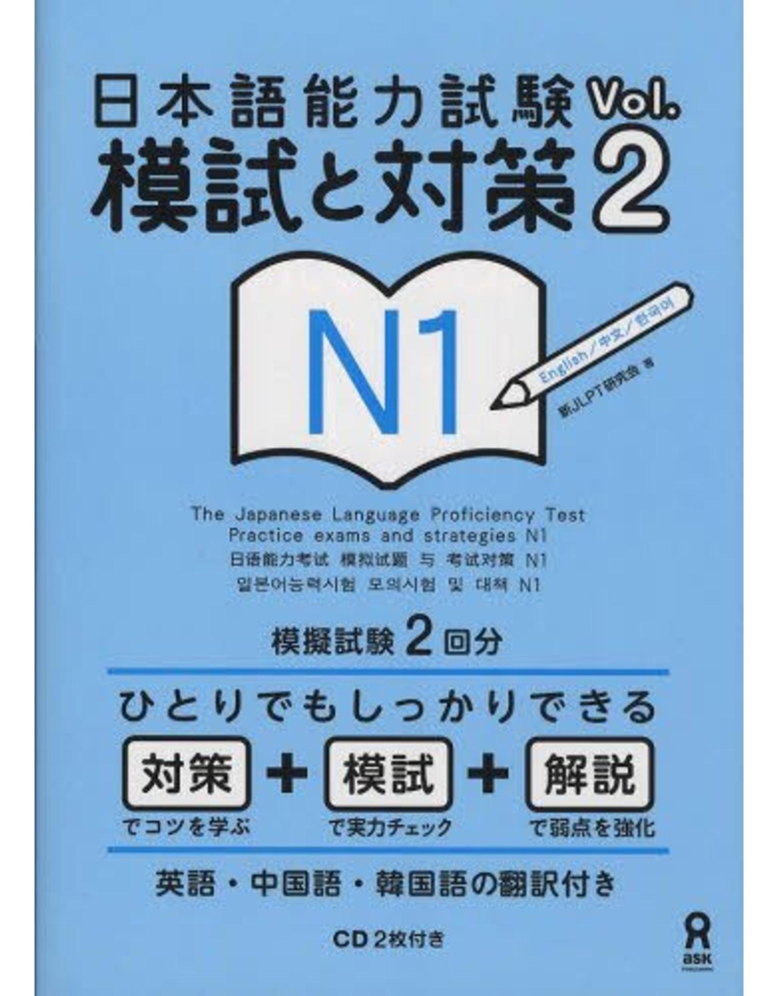 ASK NIHONGO NORYOKU SHIKEN MOSHI TO TAISAKU N1 VOL. 2 W/CD