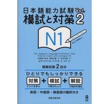 ASK - NIHONGO NORYOKU SHIKEN MOSHI TO TAISAKU N1 VOL. 2 W/CD