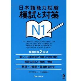 ASK NIHONGO NORYOKU SHIKEN MOSHI TO TAISAKU N1 W/CD