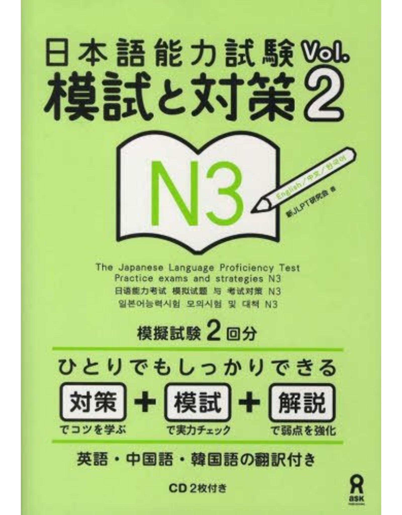 ASK NIHONGO NORYOKU SHIKEN MOSHI TO TAISAKU N3 VOL. 2 W/CD