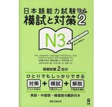 ASK - NIHONGO NORYOKU SHIKEN MOSHI TO TAISAKU N3 VOL. 2 W/CD