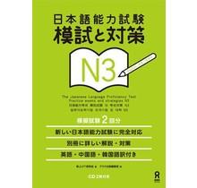 ASK - NIHONGO NORYOKU SHIKEN MOSHI TO TAISAKU N3 W/CD