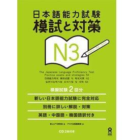 ASK NIHONGO NORYOKU SHIKEN MOSHI TO TAISAKU N3 W/CD