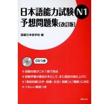 KOKUSHO KANKOKAI - NIHONGO NORYOKU SHIKEN N1 YOSO MONDAISHU [REVISED ED.] W/ CD