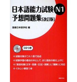KOKUSHO KANKOKAI NIHONGO NORYOKU SHIKEN N1 YOSO MONDAISHU [REVISED ED.] W/ CD