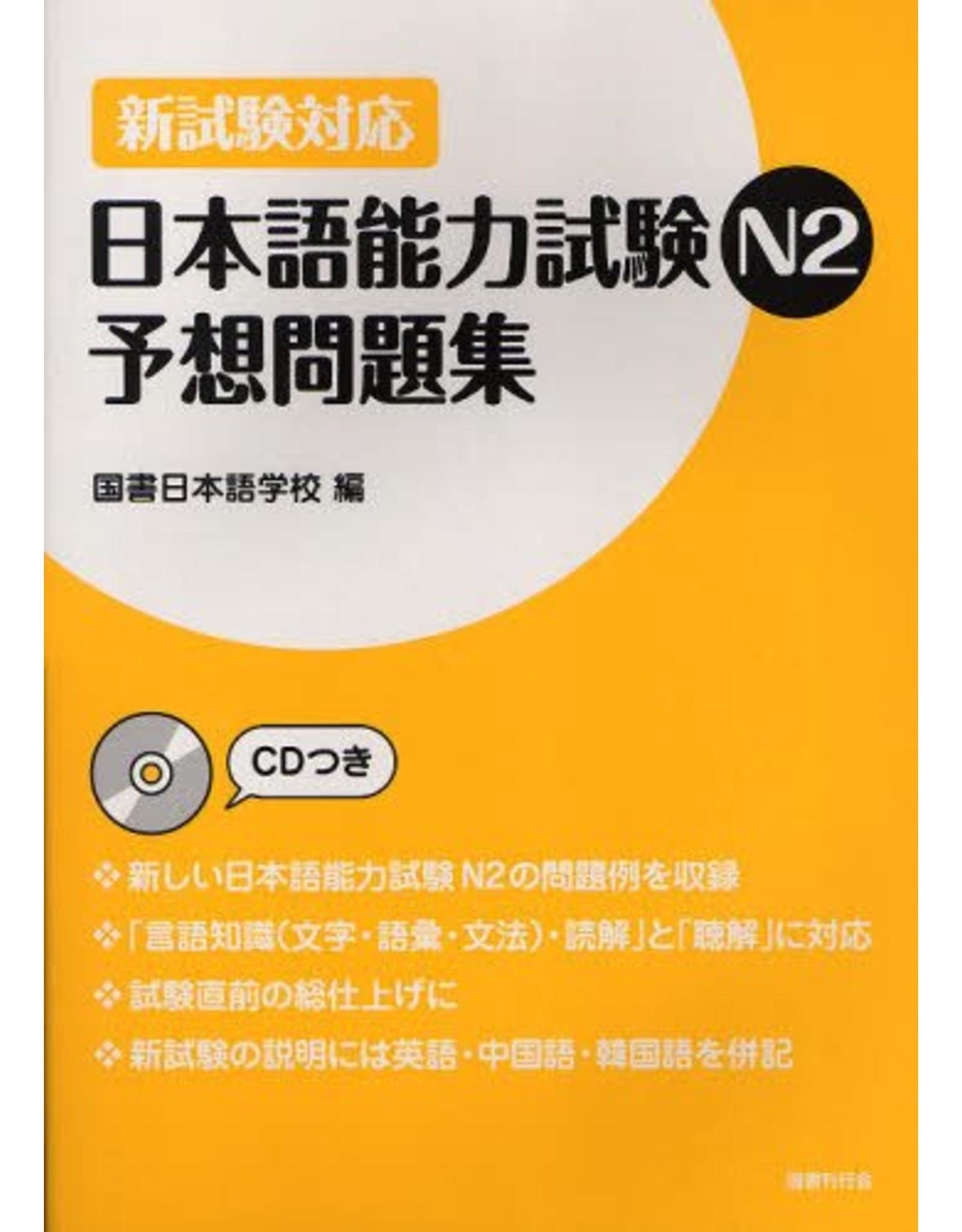 KOKUSHO KANKOKAI NIHONGO NORYOKU SHIKEN N2 YOSO MONDAISHU W/ CD