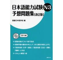 KOKUSHO KANKOKAI - NIHONGO NORYOKU SHIKEN N3 YOSO MONDAISHU [REVISED ED.] W/ CD
