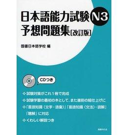 KOKUSHO KANKOKAI NIHONGO NORYOKU SHIKEN N3 YOSO MONDAISHU [REVISED ED.] W/ CD