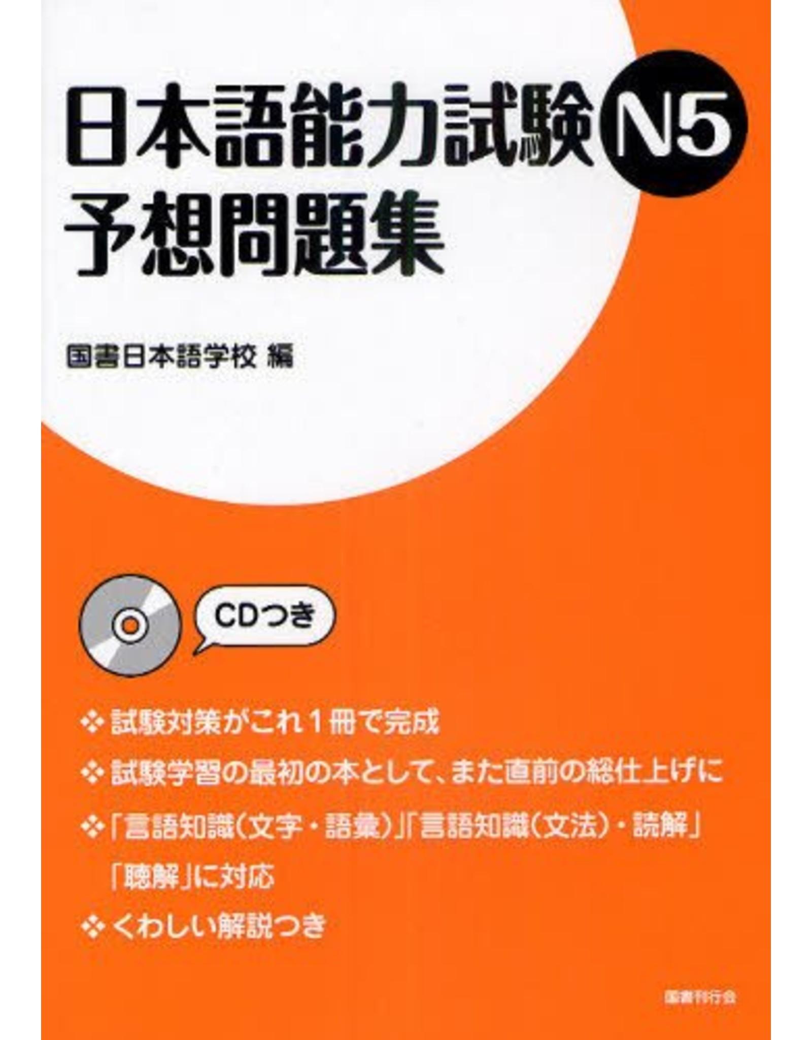 KOKUSHO KANKOKAI NIHONGO NORYOKU SHIKEN N5 YOSO MONDAISHU W/ CD [REVISED ED.]